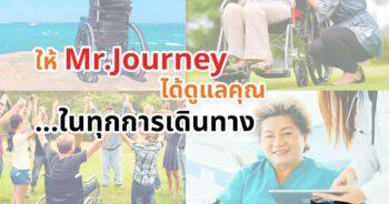 ให้ Mr.Journey ได้ดูแลคุณ ในทุกการเดินทาง