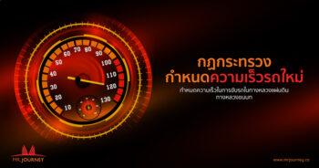 กำหนดความเร็วรถใหม่ วิ่งเลนขวา 100-120 กม./ชม.