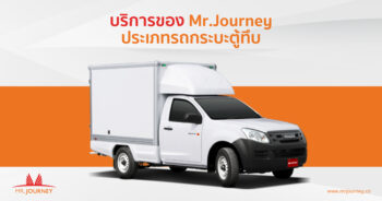 บริการของ Mr.Journey ประเภทรถกระบะตู้ทึบ