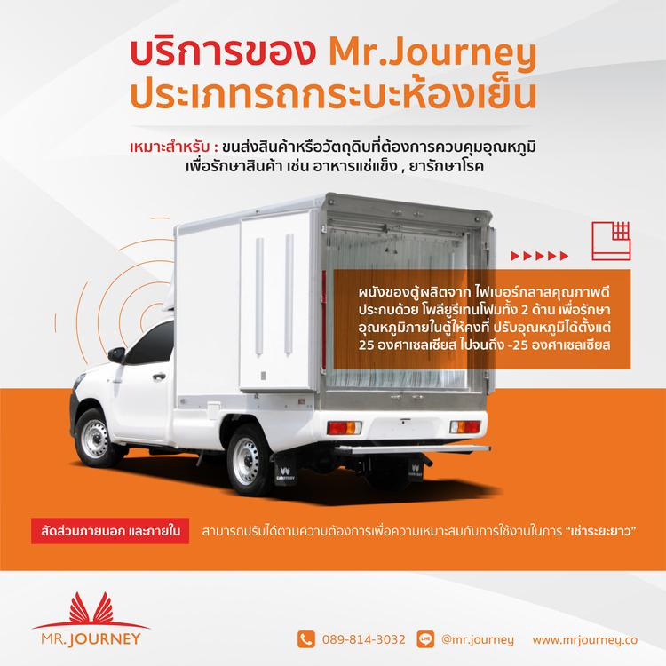 บริการของ Mr.Journey ประเภทรถกระบะห้องเย็น