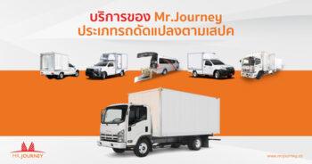 บริการของ Mr.Journey ประเภทรถดัดแปลงตามสเปค