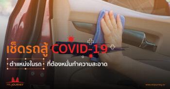 เช็ดรถสู้ COVID-19 Mr.Journey สยามราชธานี