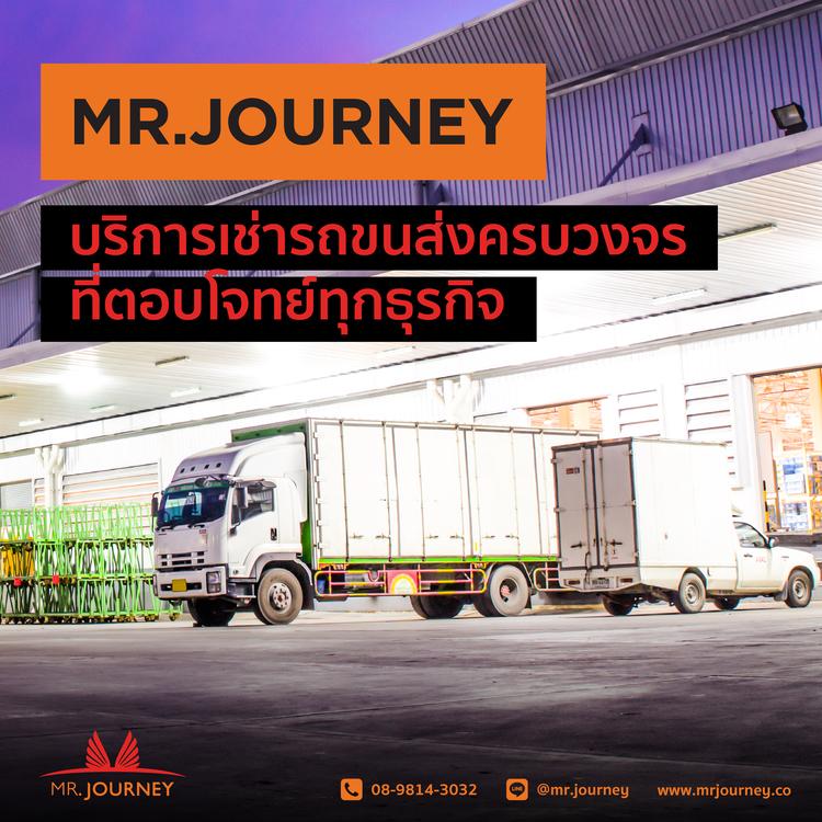 Mr.Journey บริการเช่ารถขนส่งครบวงจร ที่ตอบโจทย์ทุกธุรกิจ
