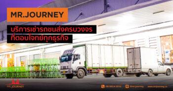Mr.Journey บริการเช่ารถขนส่งครบวงจร ที่ตอบโจทย์ทุกธุรกิจ สยามราชธานี